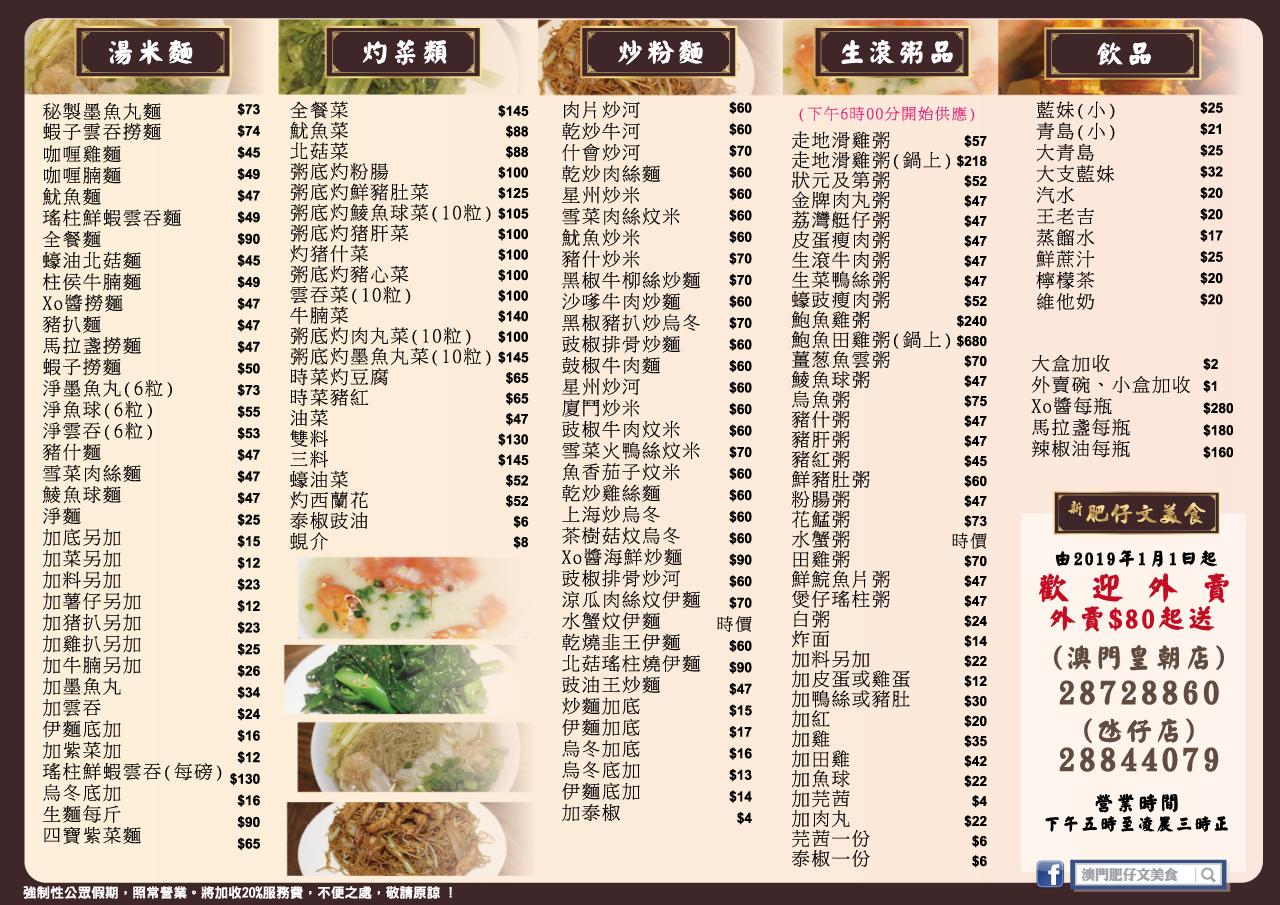 2019年3月-新肥仔文美食_menu2